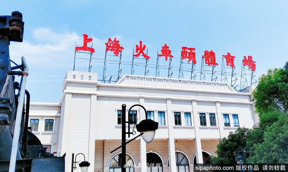 探访上海体育历史建筑火车头体育场