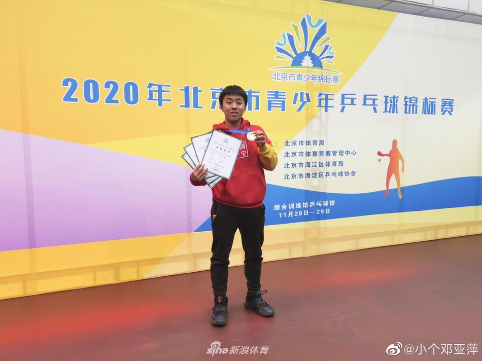 邓亚萍庆祝儿子首夺单打冠军:比我夺冠还高兴