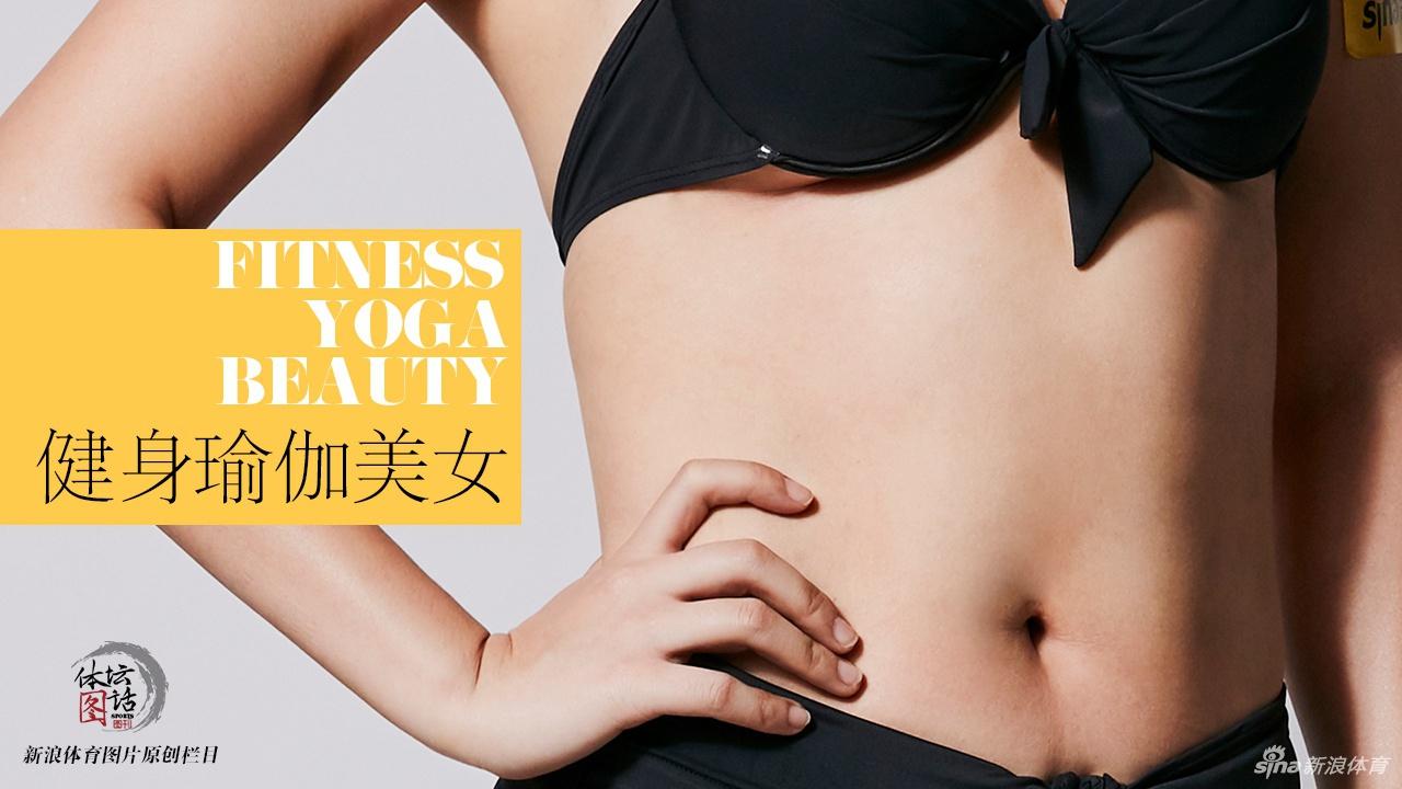 瑜伽健身女教練身嬌體柔 跟她一起塑形減脂