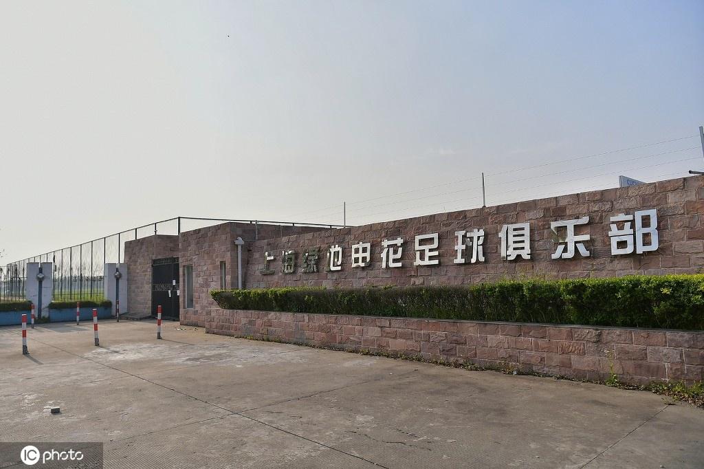 上海绿地申花即将投入备战 探访康桥训练基地