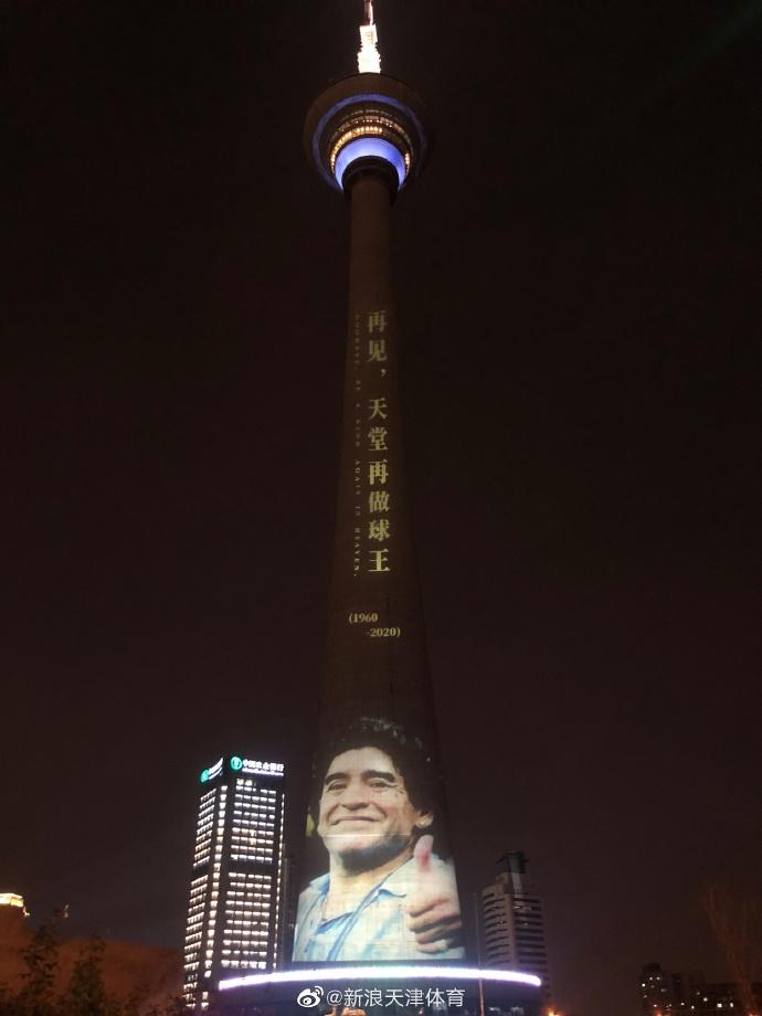 天津电视塔致敬马拉多纳