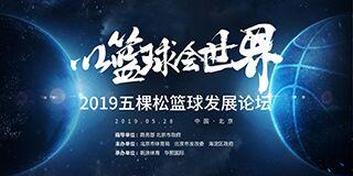 2019五棵松篮球发展论坛