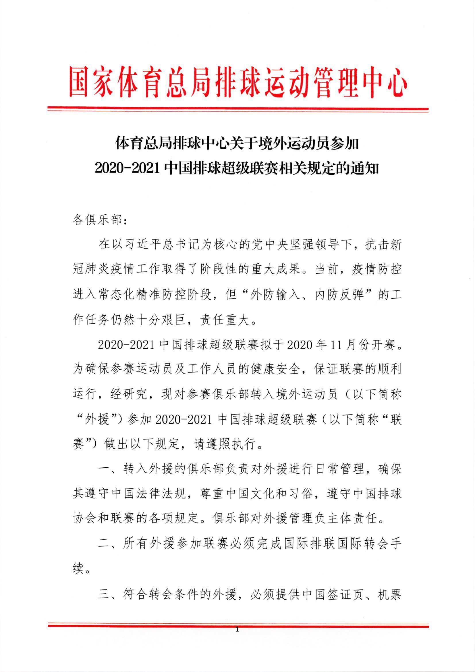 中国排协:排超拟定11月份开赛 公布外援参赛要求