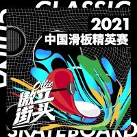 关注#中国滑板精英赛# ,一起傲立街头!
