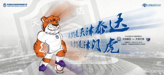 颜强:为了改名而改名 中国足球就会好起来吗?