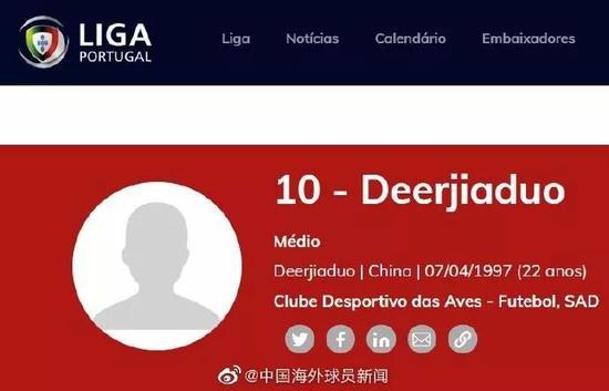 热身赛鲁能0-2不敌丹超领头羊 德尔加多已注册葡超
