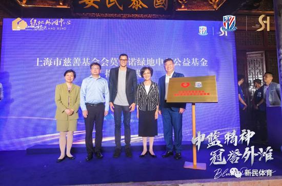 上海市慈善基金会莫雷诺绿地申花公好基金揭牌