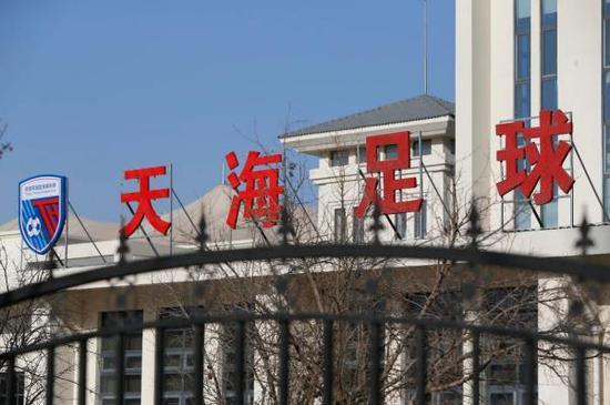 中国足协已初步批复天津足协意见 待签字后就解决