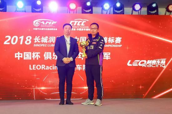 CTCC中国杯俱乐部杯年度冠军颁奖