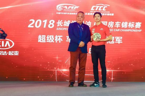 CTCC超级杯车手杯年度冠军颁奖