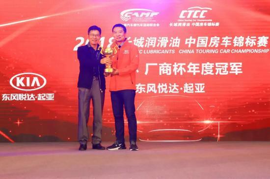 CTCC超级杯厂商杯年度冠军颁奖