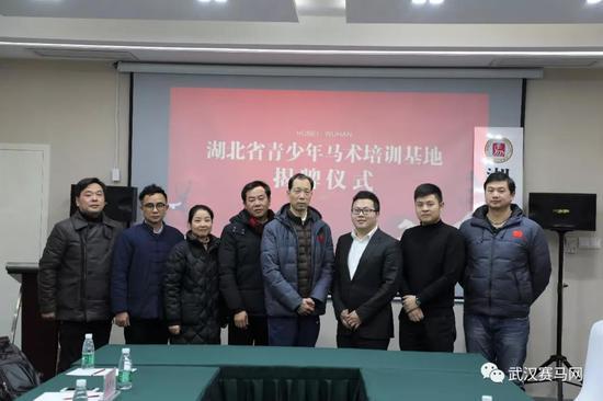湖北省青少hg0088.com马术培训基地揭牌仪式