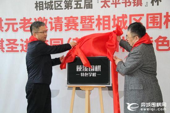 聂卫平与相城区教育局局长耿昌红一起为学校揭牌