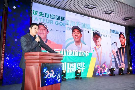 新生代球员代表刘恩骅分享他与业巡赛的故事