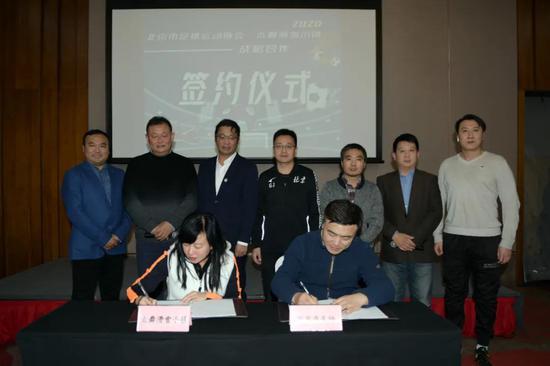 北京市足協與太舞足球練習基地簽署戰略合作協議
