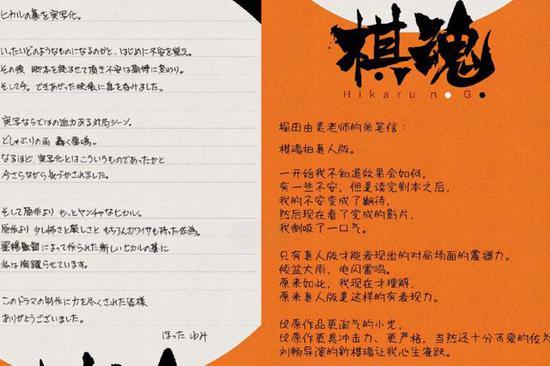 原著作者崛田由美亲笔信