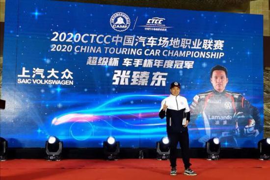 CTCC  2020收官 上汽大众333车队张臻东年度封王