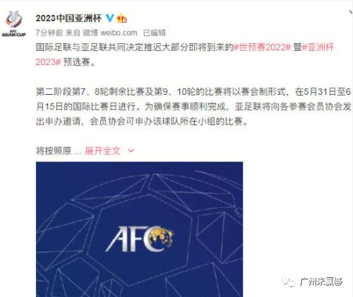 广州队再获足协特例 卡帅将主力留国内踢中超