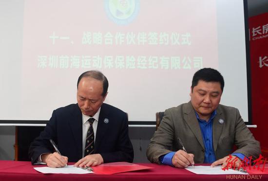 长沙足协与深圳前海运动保险经纪有限公司签约
