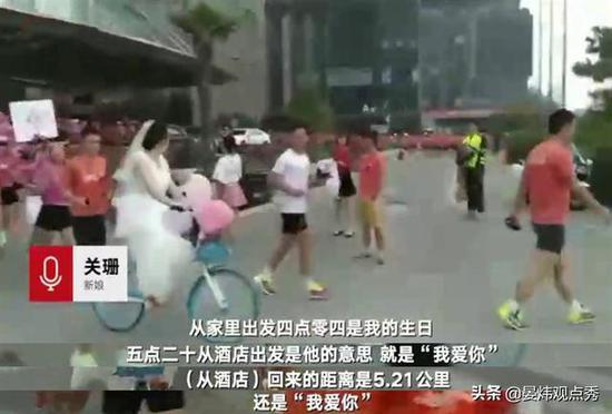 """真""""爱情马拉松"""" 新人跑11公里结婚"""