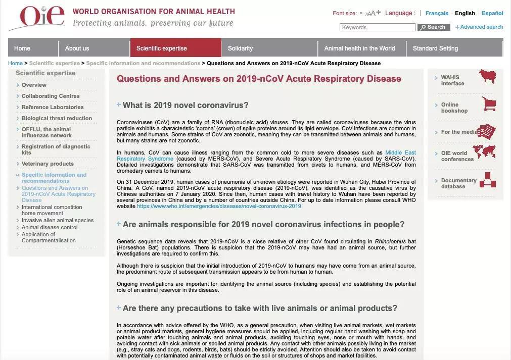 世界动物卫生机关(OIE)发布新式冠状病毒肺热问答