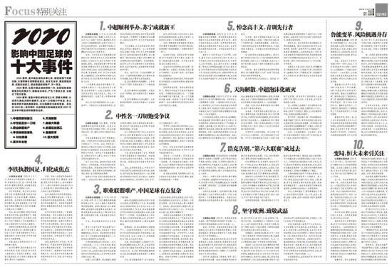 中国足球年度十大事情:归化是焦点 恒大未来受关注