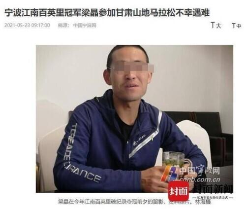 业内人士:甘肃马拉松事故很多遇难者是圈内高手