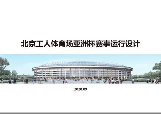 亚洲杯场馆建设全面提速 工体复建方案即将提交
