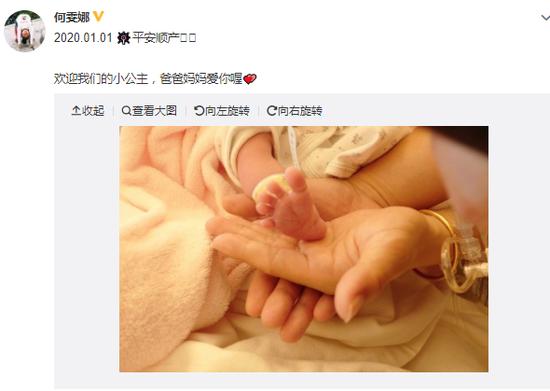 元旦何雯娜产女:欢迎小公主 爸爸妈妈爱你