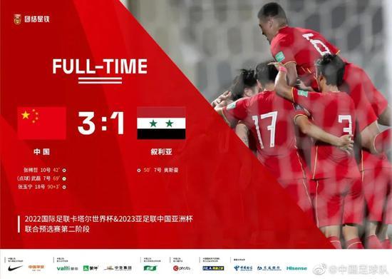 武汉卓尔感谢国足文关怀:祝贺中国队 加油再向前