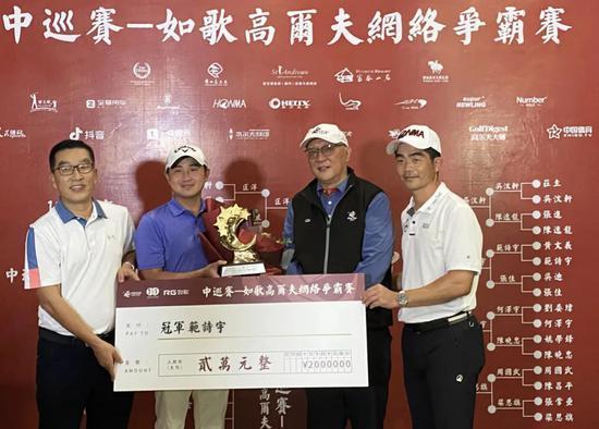 颁奖嘉宾为范诗宇送上冠军支票及奖杯