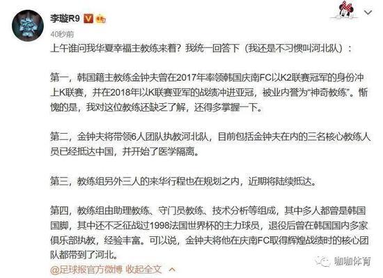 【博狗扑克】韩籍主帅金钟夫将执教河北队 曾率庆南征战亚冠