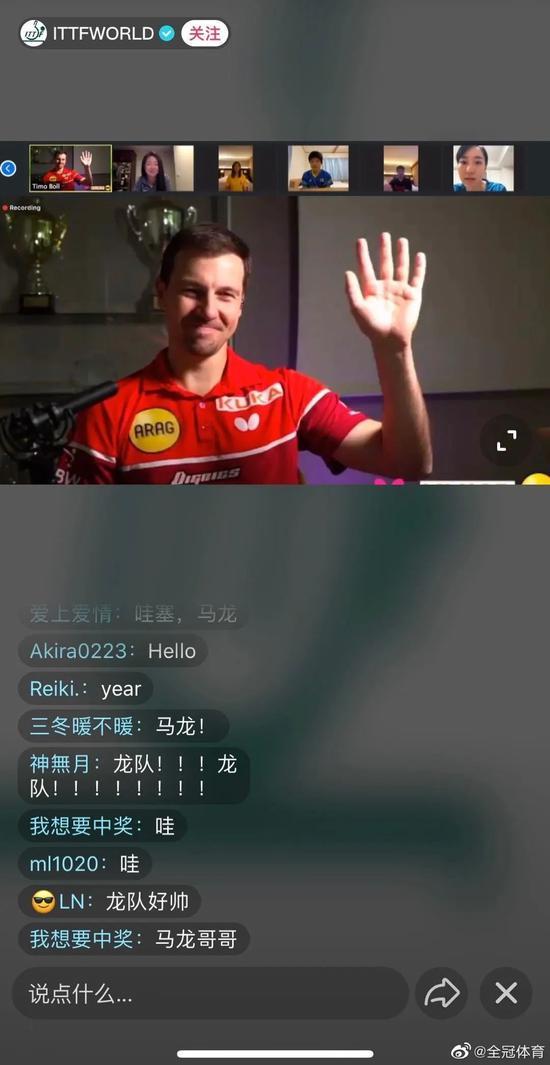 波尔参添了乒联的线上论坛
