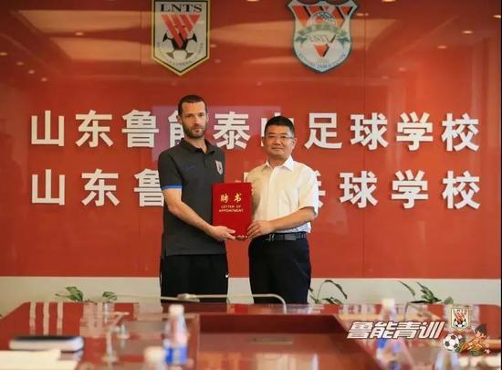 鲁能新青训总监系自己培养 欧足联认证职业级教练