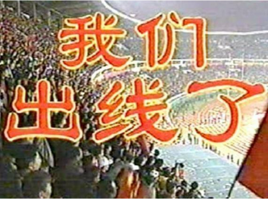 李响|写在国足出线20周年:那一年 这一天