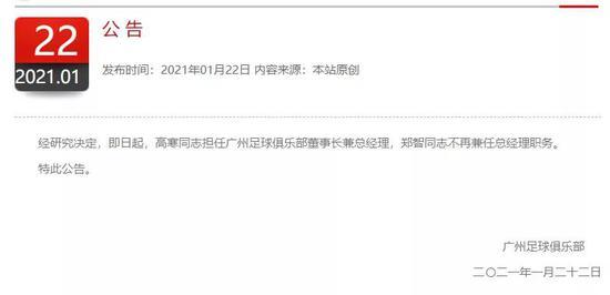 广州队新公告中2点凸显深意 为下段计划扫清障碍