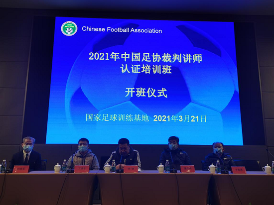 2021-2022足协裁判技术讲师认证培训班圆满结束