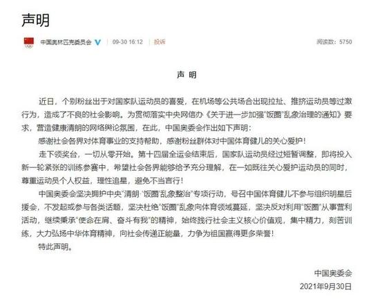 中国奥委会:尊重运动员权益 理性追星杜绝饭圈乱象