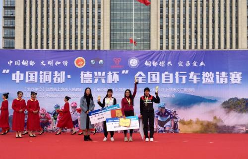 """2019""""中国铜都·德兴杯大美上饶""""自行车邀请赛落幕"""