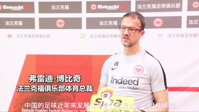 视频-法兰克福体育总裁博比奇:有意引进中国球员