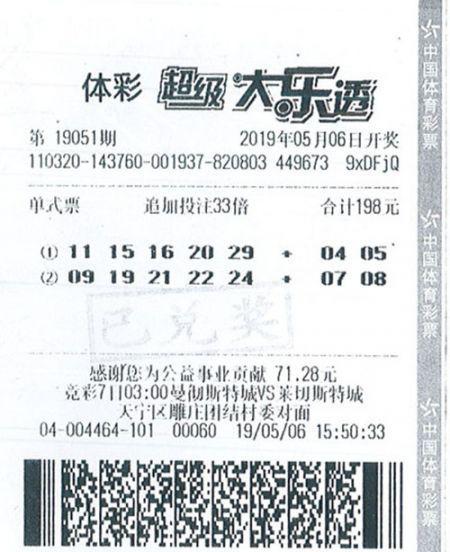錯失5.94億!男子攬大樂透超級二等33注共2975萬