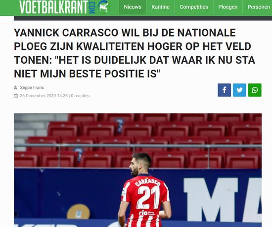 卡拉斯科吐槽比利时媒体:太苛刻 总被批评不会表扬