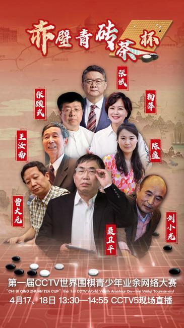 王汝南王谊指导小棋手 赤壁青砖茶杯赛前直播彩排