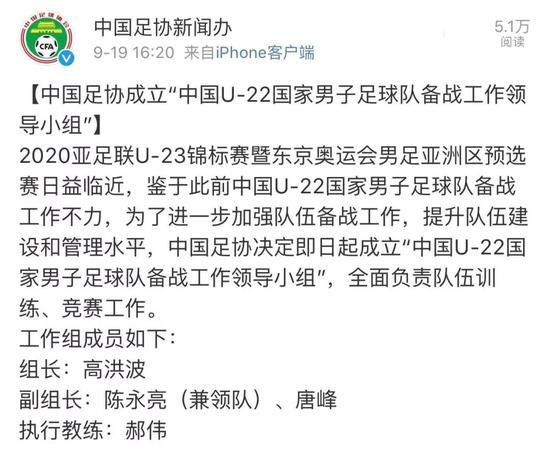 中國足協新聞辦官方微博截圖