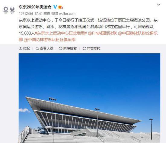东京水上运动中心启用 奥运可包容15000名观众