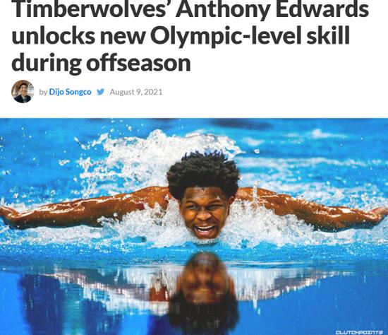 森林狼状元:我游泳超强 就像菲尔普斯一样!