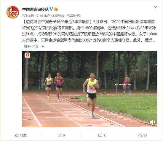 3分44秒33 边诗淋创中国1500米七年最好成绩