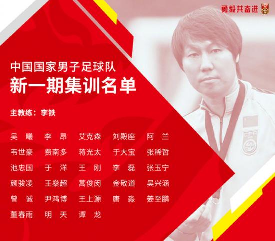 泰山3人入选国足集训名单 2人主力位置被冲击