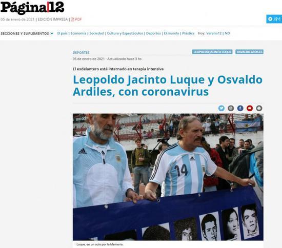 两名阿根廷1978年世界杯冠军得主患上新冠