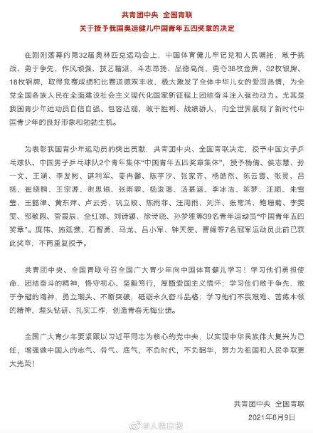 杨倩侯志慧全红婵等奥运健儿 获中国青年五四奖章